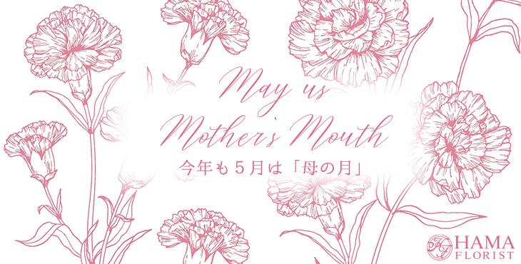 横浜みなとみらいハマフローリストの母の日フラワーギフト2021