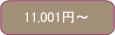 予算で選ぶ \10501~